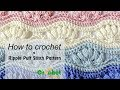 How to crochet a ripple puff stitch pattern - Free crochet pattens