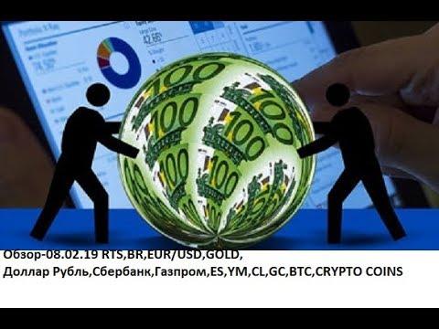 Обзор-08.02.19 RTS,BR,EUR/USD,GOLD, Доллар Рубль,Сбербанк,Газпром,ES,YM,CL,GC,BTC,CRYPTO COINS
