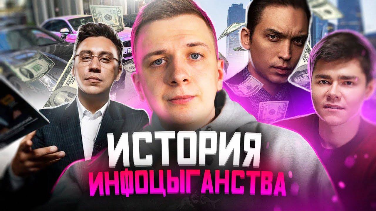 ИСТОРИЯ ИНФОЦЫГАНСТВА В РОССИИ