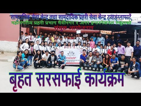 Community police service center Tyanglaphat + panap almuni association बृहत सरसफाइ कार्यक्रम