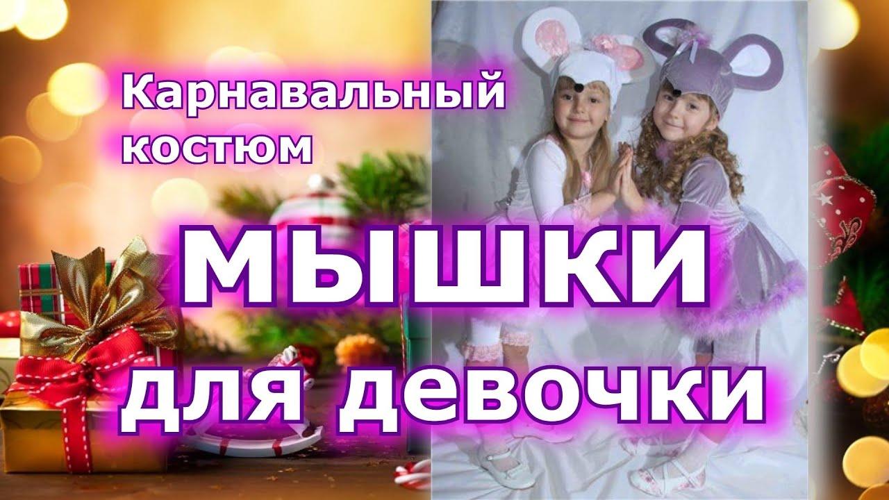 Карнавальный новогодний костюм Мышки для девочки своими ...