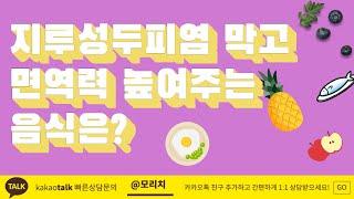 지루성두피염 예방, 탈모에 좋은 음식 (모리치피부과의원…