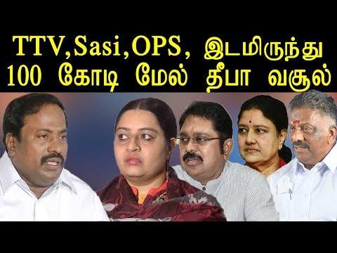 deepa took 100 crores from ttv dinakaran, eps | Pasumpon Pandian | tamil news live | redpix|