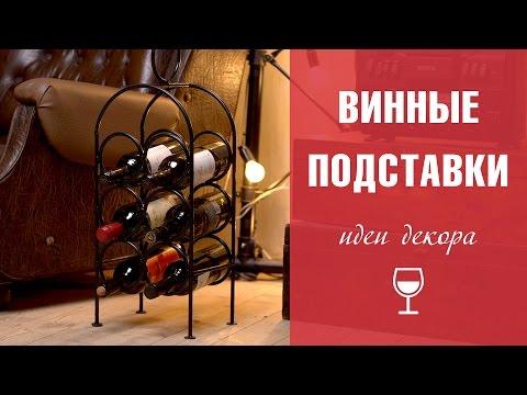 Подставки для вина и кованые бутылочницы