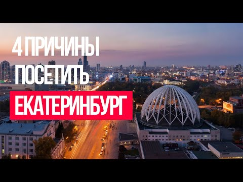 Екатеринбург. Какой он?