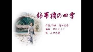 錦帯橋の四季 唄/山口水蛍 作詞作曲/河田京子 編曲/宮川まさと