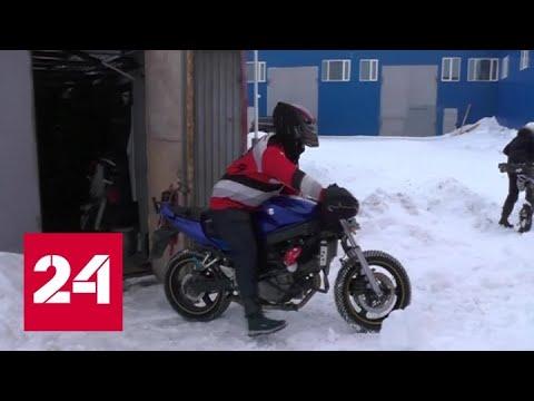 Таймырские байкеры начали подготовку к мотосезону - Россия 24