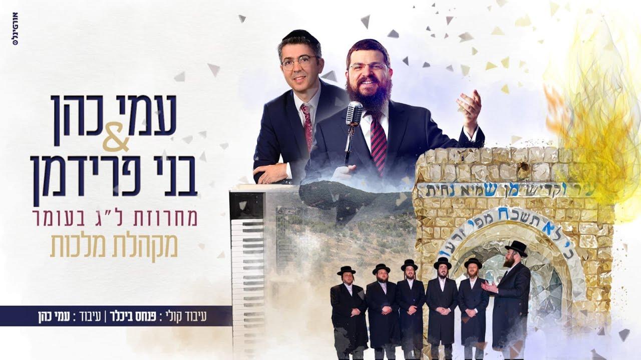 עמי כהן בני פרידמן ומלכות מחרוזת לג בעומר | Ami Cohen & Benny Friedman Malchus - Lag Ba'Omer Medley