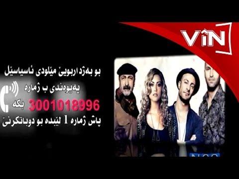 Li Dine ft Dashni Murad - Take me home - لێ دنێ و دەشنێ موراد - تەيك مى هوم-