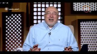 برنامج لعلهم يفقهون - علاج ضيق الصدر مع الشيخ (خالد الجندي) 21/9/2019 - الحلقة الكاملة
