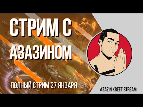 Cтрим Dota 2 [by Azazin Kreet] #33