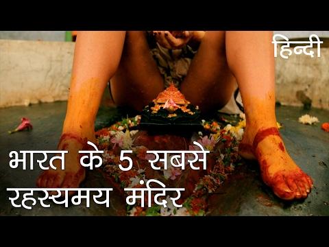 भारत के 5 सबसे रहस्यमय मंदिर | India's 5 Most Mysterious Temples In Hindi