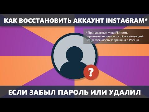 Как восстановить аккаунт Instagram если забыл пароль, с телефона или после удаления