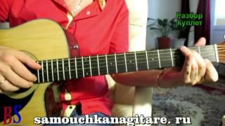 Белой акации гроздья душистые - Романс на гитаре, ВИДЕО РАЗБОР ПЕСНИ