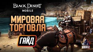 Black Desert Mobile - Гайд по Мировой Торговле. Советы и механики.
