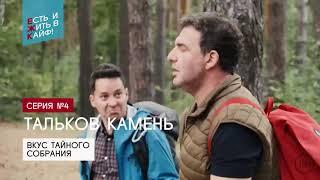 Есть и Жить в Кайф: путешествие по Уралу с Максимом Виторганом и Василием Вавиловым.