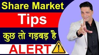 Share Market tips कुछ तो गड़बड़ है | Aryaamoney