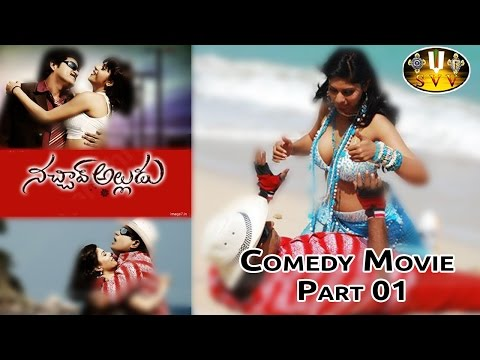 Nacchav Alludu Telugu Comedy Movie || Part 1/2 || Ali, Suprena