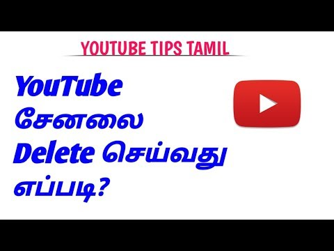 How To Delete YouTube Channel Permanently In Tamil || YouTube Tips Tamil