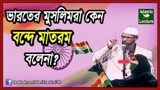 Why Muslims in India do not say Vande Mataram? Dr Zakir Naik Lecture Bangla Dubbing Part 17