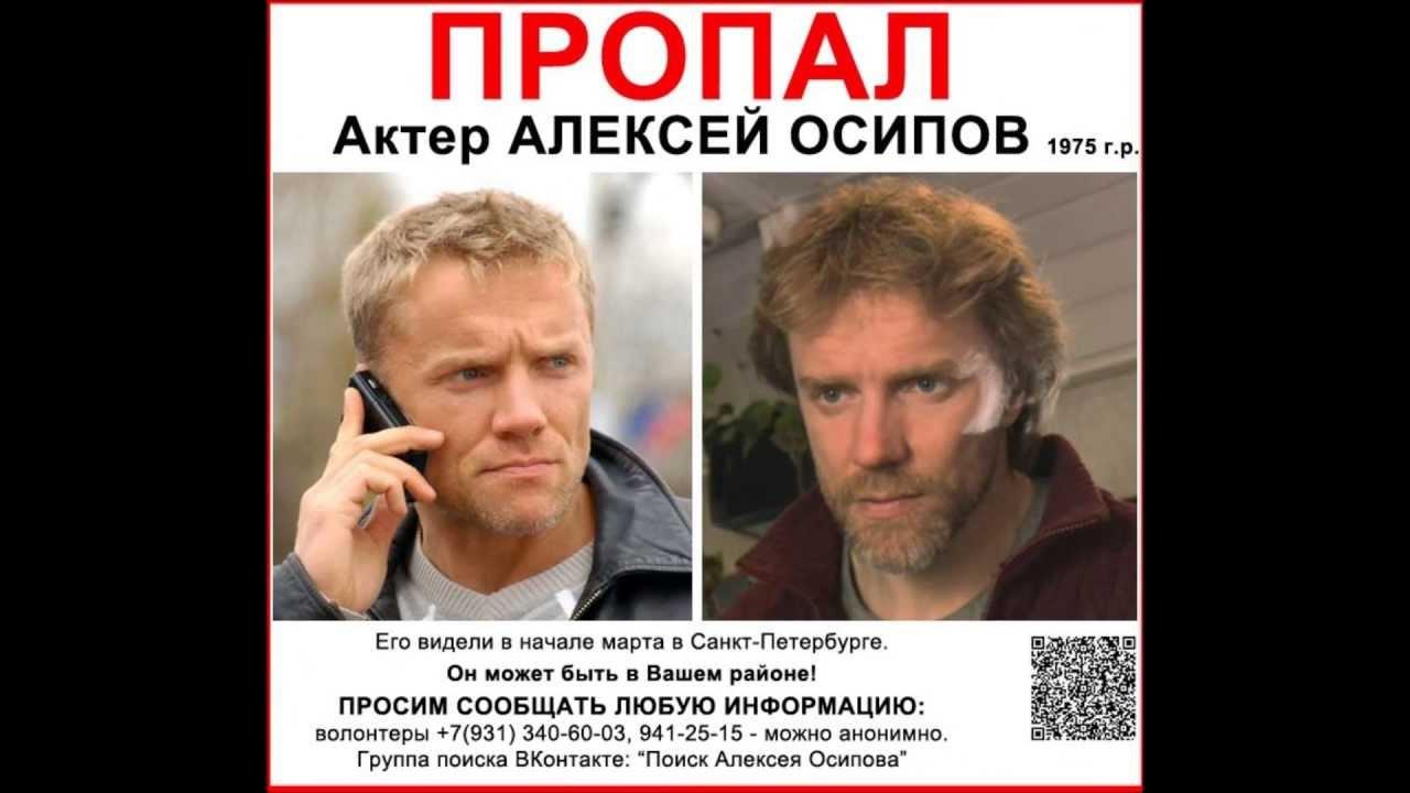 актёр осипов