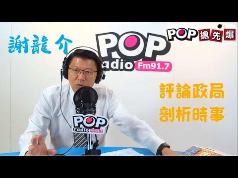 2019-05-14《POP搶先爆》謝龍介精準評論政局、剖析時事