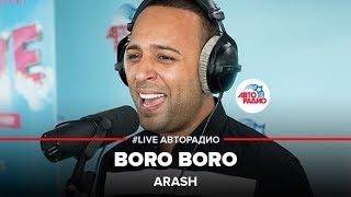 Arash - Boro Boro (#LIVE Авторадио)