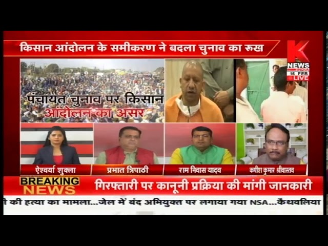 पंचायत चुनाव पर किसान आंदोलन का असर || Special Program || Knews
