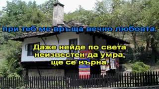 ЕМИЛ ДИМИТРОВ - МОЯ СТРАНА, МОЯ БЪЛГАРИЯ КАРАОКЕ