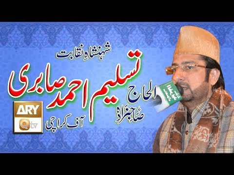 Tasleem Ahmed Sabri Best Naqabat of The Year  Full HD Video & Audio | REC By BARKATI MEDIA