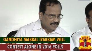 Gandhiya Makkal Iyakkam will Contest Alone in 2016 Assembly Elections : Tamilaruvi Manian