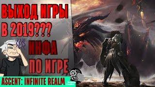 A:IR - Дата релиза! Типы квестов в игре \ Скорость прокачки и другое! Ascent: Infinite Realm