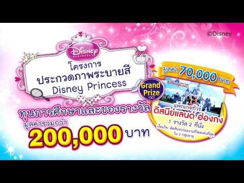 Disney Princess Colouring Campaign โครงการประกวดภาพระบายสี