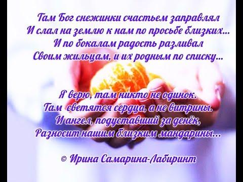 /А там на небе тоже Новый Год.../ Ирина Самарина-Лабиринт