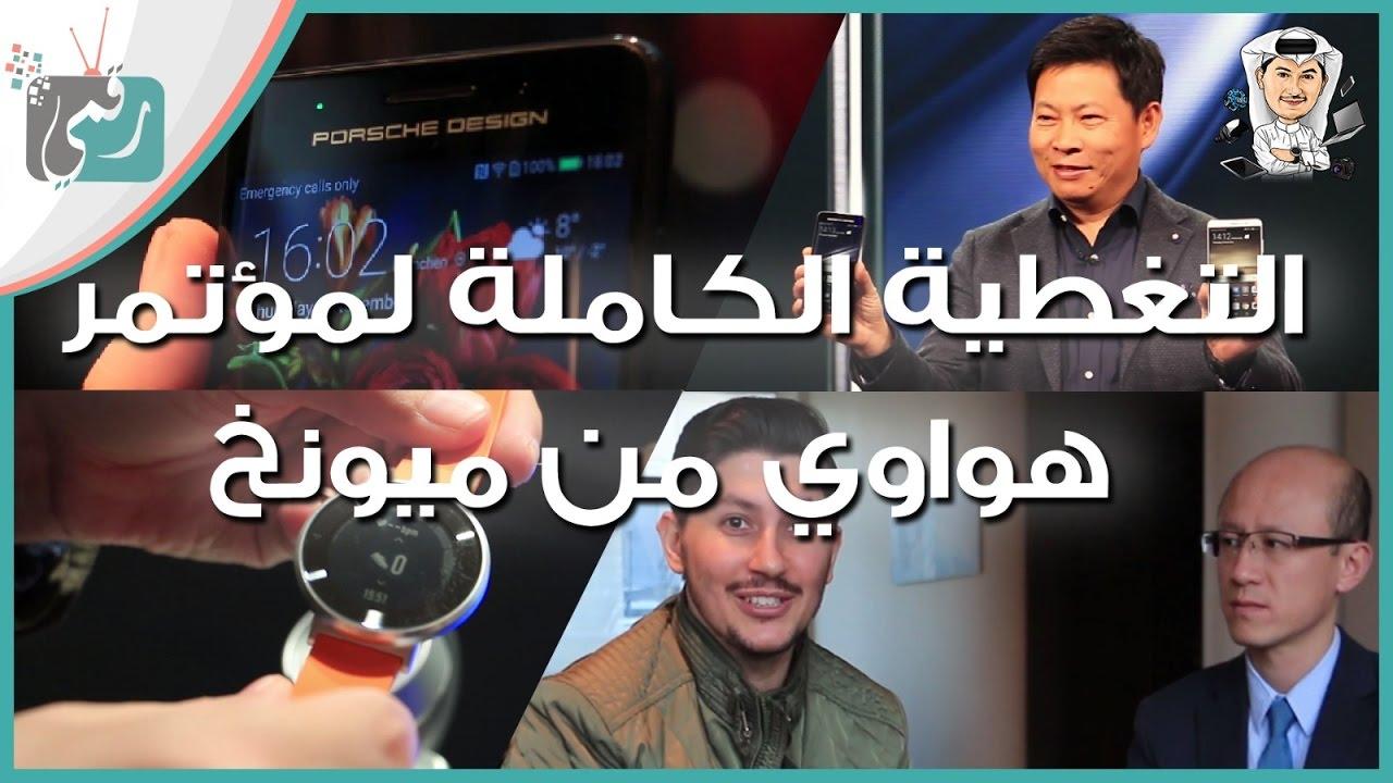 Photo of هواوي ميت 9 Huawei Mate  معاينة الهاتف ونسخة Porsche Design | لقائنا مع هواوي – هواوي