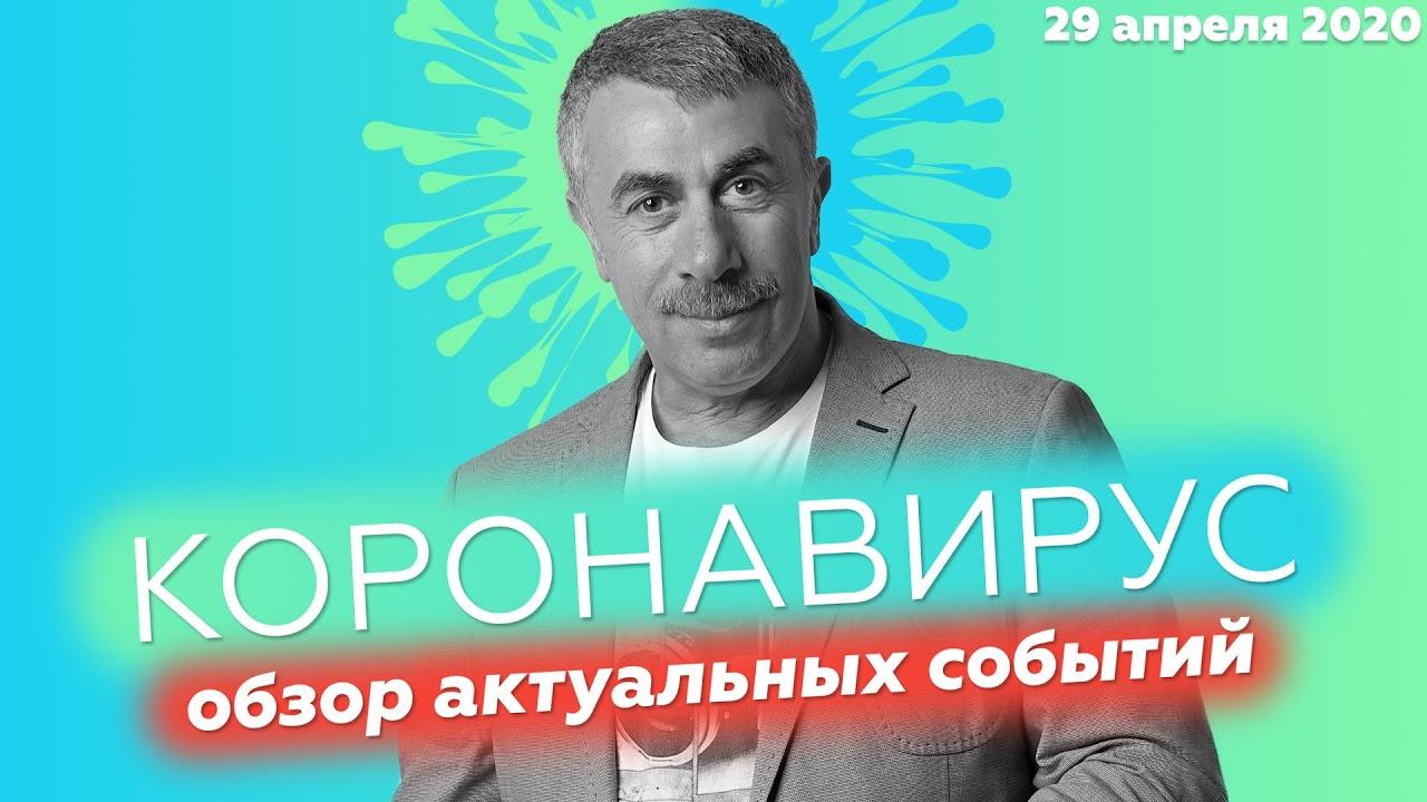 Доктор Комаровский (29.04.2020) Коронавирус: обзор актуальных событий