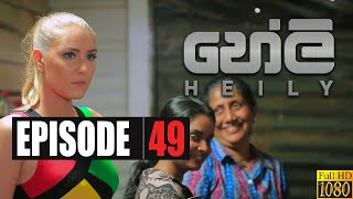 Heily | Episode 49 07th February 2020 Thumbnail