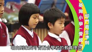 Publication Date: 2020-03-05 | Video Title: 明報學校巡禮﹕基灣小學(愛蝶灣)叩門收生準則