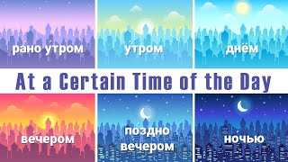 Beginning Russian I: At a Certain Time of the Day: утром, днём, вечером, ночью