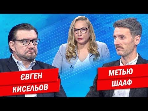 Кисельов та Шааф про цензуру, ботів, чорні списки та тиск на ЗМІ   ЄВРОІНТЕГРАТОРИ   ЕВРОИНТЕГРАТОРЫ
