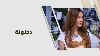 جود شخشير - دحنونة
