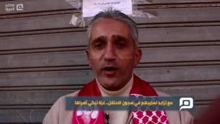 بالفيديو| مع تزايد تعذيبهم في سجون الاحتلال.. غزة تبكي أسراها