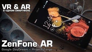 Красивый обзор ASUS ZenFone AR - Project Tango и Google DayDream в одном смартфоне
