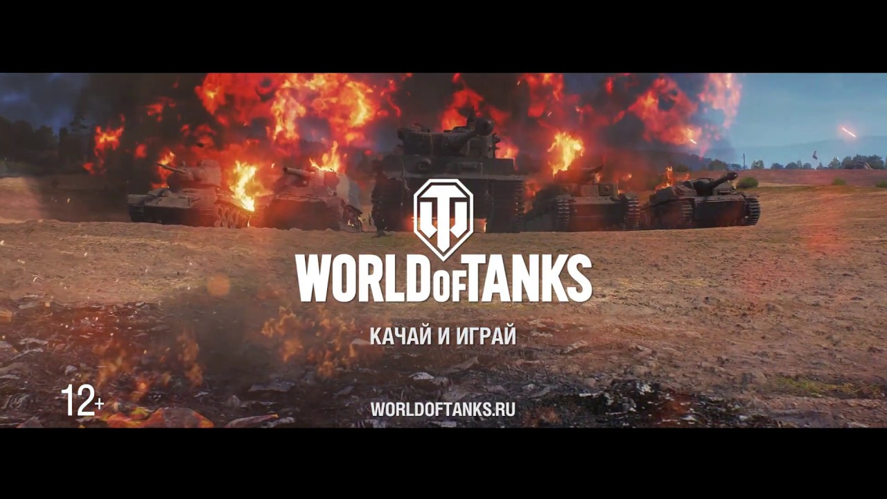 World of Tanks – Трейлер