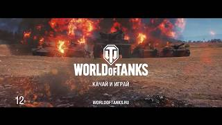 World of Tanks – Трейлер 2019 (Музыка) | RU