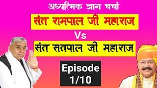 Repeat youtube video Spritual Debate, Sant Rampal Ji Maharaj Vs Shree Satpal Ji Maharaj(HansaDesh) 1/10