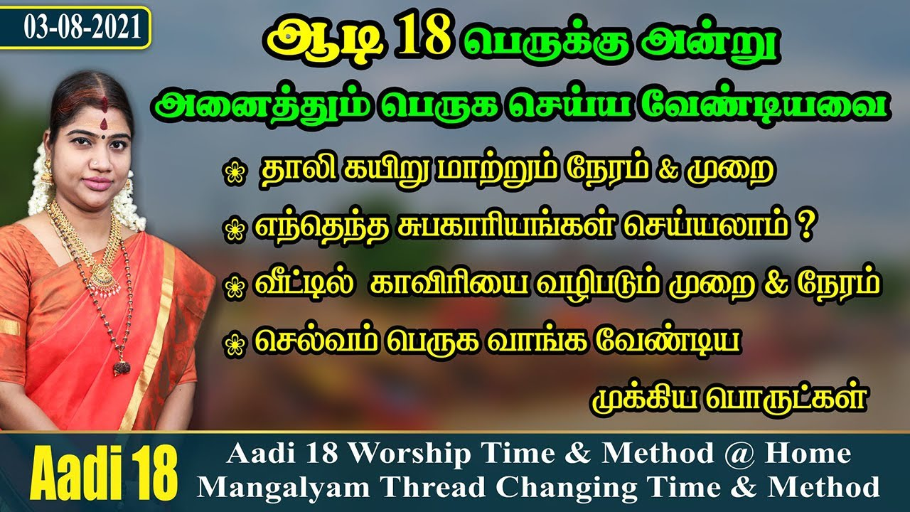 Download ஆடி 18 பெருக்கு அன்று அனைத்தும் பெருக செய்ய வேண்டியவை   Aadi 18 Worship & Thali Thread changing time