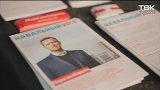Подробности с открытия штаба Алексея Навального в Красноярске