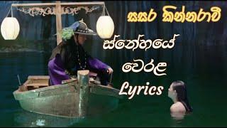 Snehaye Werala (ස්නේහයේ වෙරළ) Lyrics | Sasara Kinnaravi Thumbnail