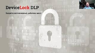 Вебинар «Банк в режиме удаленной работы сотрудников: технологии защиты информации от утечек»
